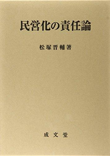 民営化の責任論 (久留米大学法政叢書 (11))