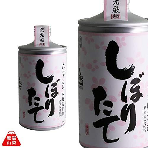 缶ボトル しぼりたて 720ml 谷櫻酒造 本醸造 辛口 あさひの夢 山梨県 地酒 日本酒