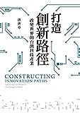 打造創新路徑:改變世界的台灣科技產業 (Traditional Chinese Edition)