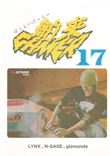 舶来GAMER17