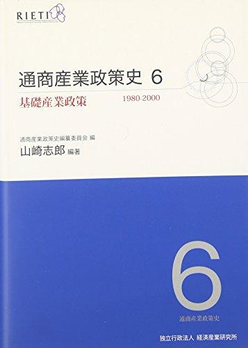通商産業政策史1980‐2000〈6〉基礎産業政策 (基礎産業政策 1980-2000)