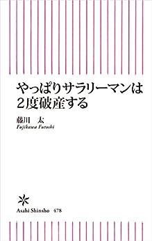 [藤川太]のやっぱりサラリーマンは2度破産する (朝日新書)