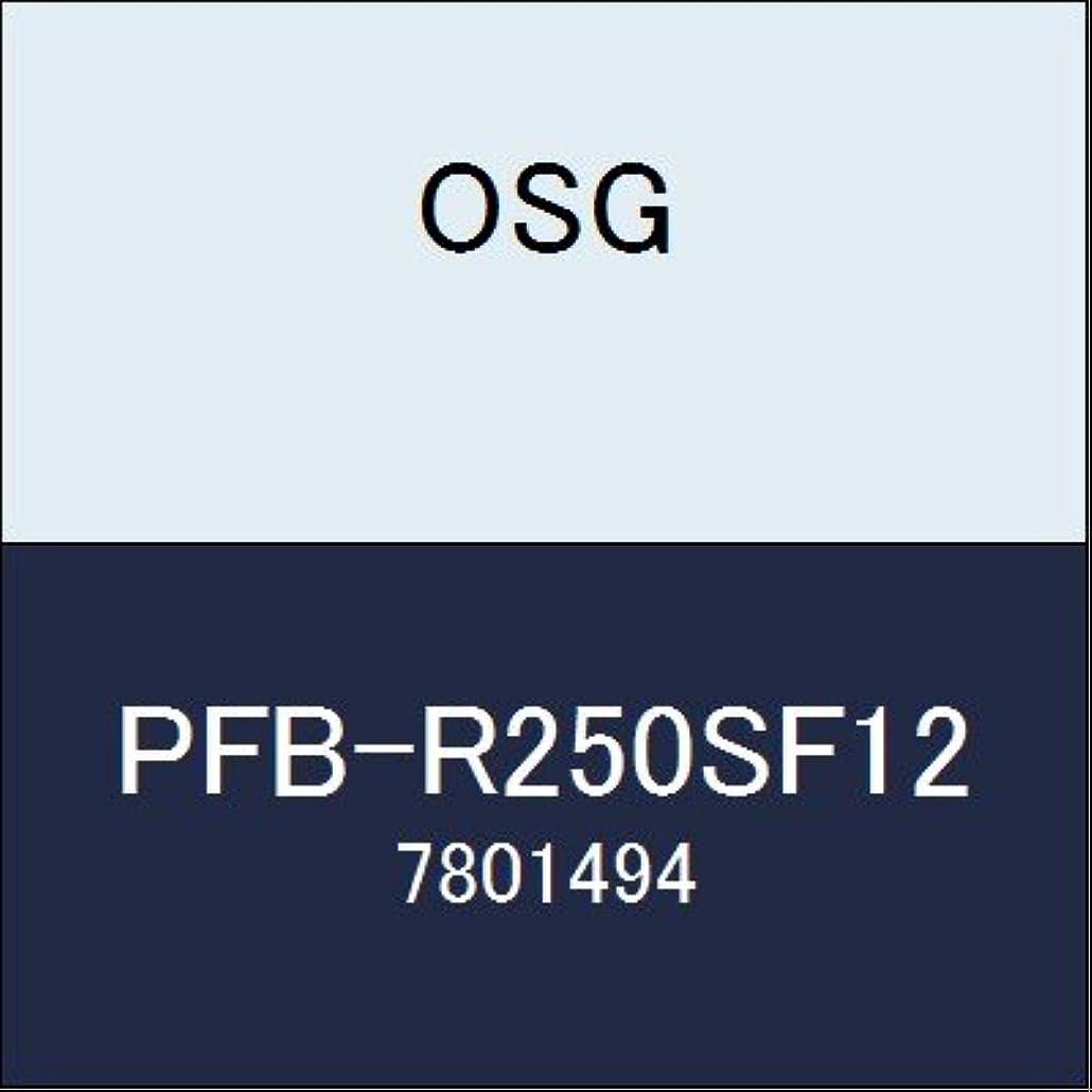乳剤植物学統計OSG エンドミル PFB-R250SF12 商品番号 7801494