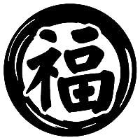 nc-smile 切文字 一文字 漢字 カッティングステッカー 抱負 目標 決意 を表す 色々使える漢字 楷書体 Mサイズ (ブラック, Mサイズ・福)