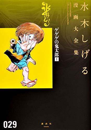 ゲゲゲの鬼太郎(1) (水木しげる漫画大全集)