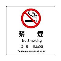 [禁煙] ガラス用 外張り 高耐候性 標識 ステッカー 改正健康増進法対応版 10×10cm