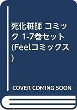 死化粧師 コミック 1-7巻セット (Feelコミックス)