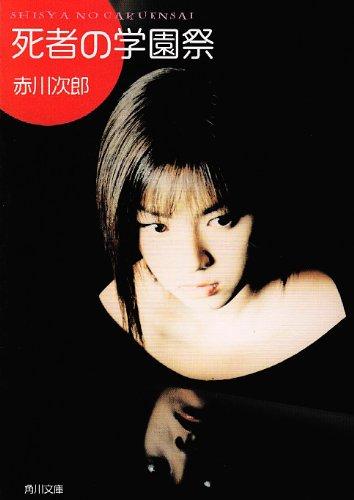 死者の学園祭 (角川文庫 緑 497-10)