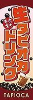 【受注生産】のぼり旗:もっちもち生タピオカドリンク 1other45-02