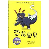 The Baby Dinosaur (Chinese Edition)
