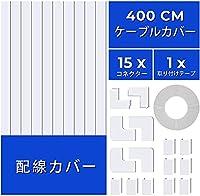 配線カバーモール配線盤ワイヤーおよびケーブルカバーケーブルプロテクターテープケーブルモールケーブルプロテクター