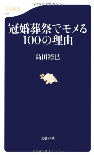 冠婚葬祭でモメる100の理由 (文春新書)