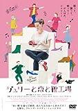 ジュリーと恋と靴工場 [レンタル落ち] image