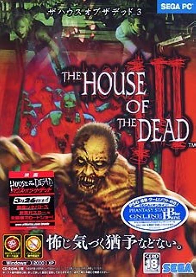 実質的フォージ勧めるTHE HOUSE OF THE DEAD 3