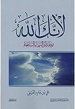 Leannak Allah Rehlah Ela Al Sama Al Sabea