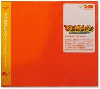 マリオストーリー オリジナルサウンドトラック