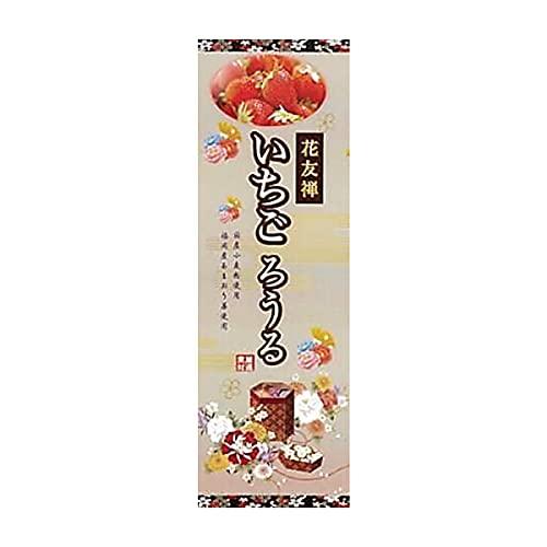 [イソップ製菓] 和菓子 花友禅いちご細箱G 1本