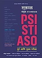 Sakal Combined (PSI-STI-ASO) (Marathi)