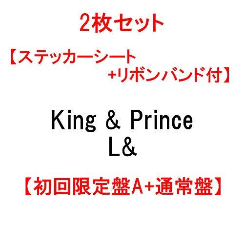 2枚セット 【ステッカーシート+リボンバンド付】 King & Prince L& 【初回限定盤A+通常盤】