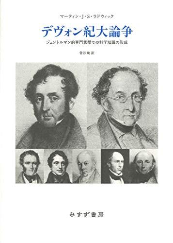 デヴォン紀大論争――ジェントルマン的専門家間での科学知識の形成