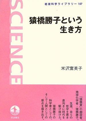 猿橋勝子という生き方 (岩波科学ライブラリー)