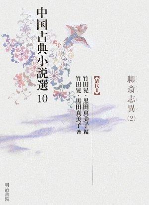 中国古典小説選〈10〉聊斎志異2―清代2