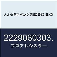メルセデスベンツ(MERCEDES BENZ) ブロアレジスター 2229060303.