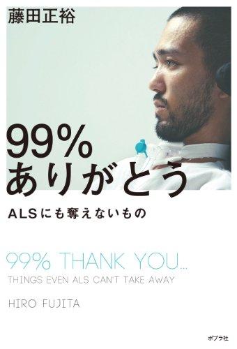 99%ありがとう (一般書) - 藤田 正裕