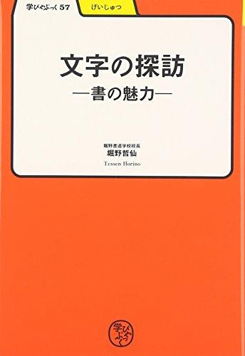 文字の探訪―書の魅力 (学びやぶっく)