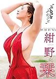 Shiori Konno, Purutte Fluffy [DVD] Konno Plump