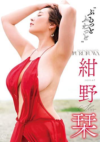 紺野栞 ぷるっとふわっと [DVD]