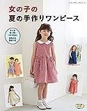 女の子の夏の手作りワンピース (レディブティックシリーズno.4811)