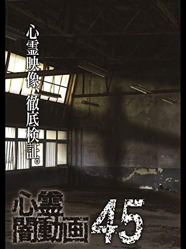心霊闇動画45