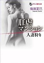 肛虐マンション 人妻狩り (フランス書院文庫)