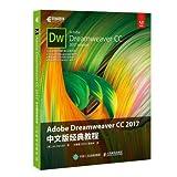 Adobe Dreamweaver CC 2017 中文版经典教程