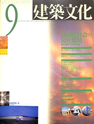 建築文化 1992年9月号 高齢化社会の居住環境