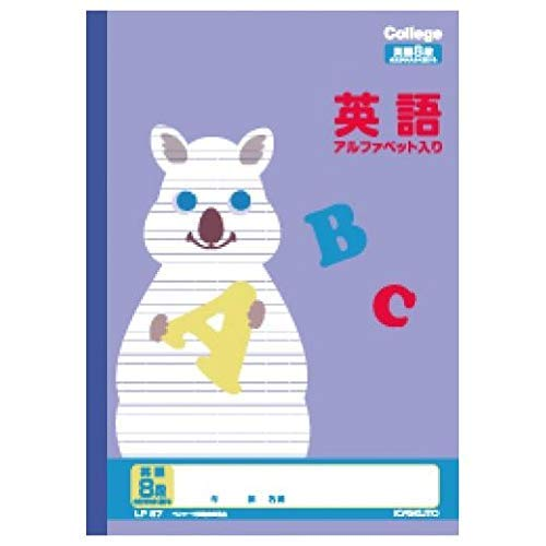 キョクトウ カレッジアニマル学習帳 セミB5 英語 8段 アルファベット入 LP87 ×5 セット
