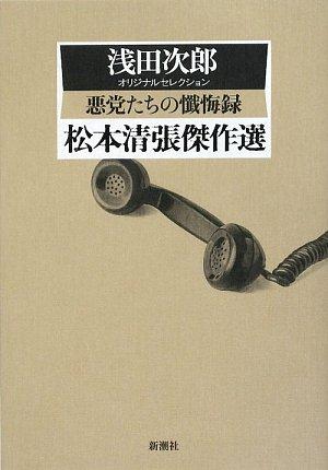 松本清張傑作選 悪党たちの懺悔録―浅田次郎オリジナルセレクション