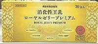 消化性王乳ローヤルゼリープレミアム30袋 菜の花のRJのみ使用 豊富なデセン酸 高消化率