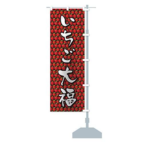 いちご大福 のぼり旗 サイズ選べます(ジャンボ90x270cm 右チチ)