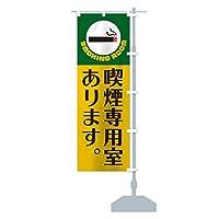喫煙専用室あります のぼり旗 サイズ選べます(ショート60x150cm 右チチ)