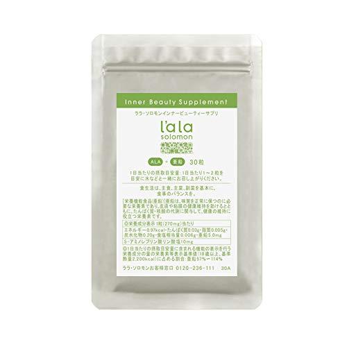5-アミノレブリン酸リン酸塩(ALA)配合サプリ ララ・ソロモン インナービューティーサプリ ALA + 亜鉛(30粒入 / 約1ヶ月分)