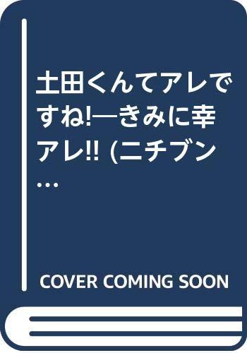 土田くんてアレですね!―きみに幸アレ!! (ニチブンコミックス)