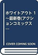 ホワイトアウト 1~最新巻(アクションコミックス COMIC SEED!シリーズ) [マーケットプレイス コミックセット]