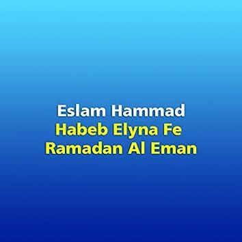 Habeb Elyna Fe Ramadan Al Eman