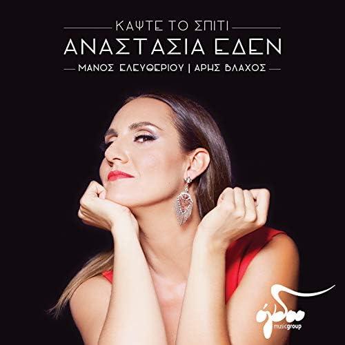 Anastasia Eden & Manos Eleftheriou