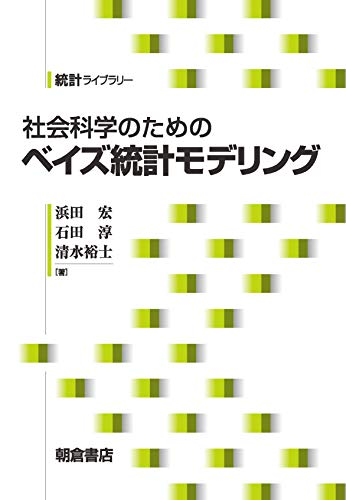 社会科学のための ベイズ統計モデリング (統計ライブラリー )