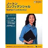 【旧商品】Symantec Norton Confidential for Windows