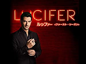 LUCIFER / ルシファー