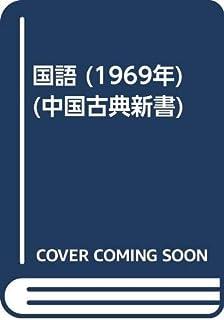 国語 (1969年) (中国古典新書)